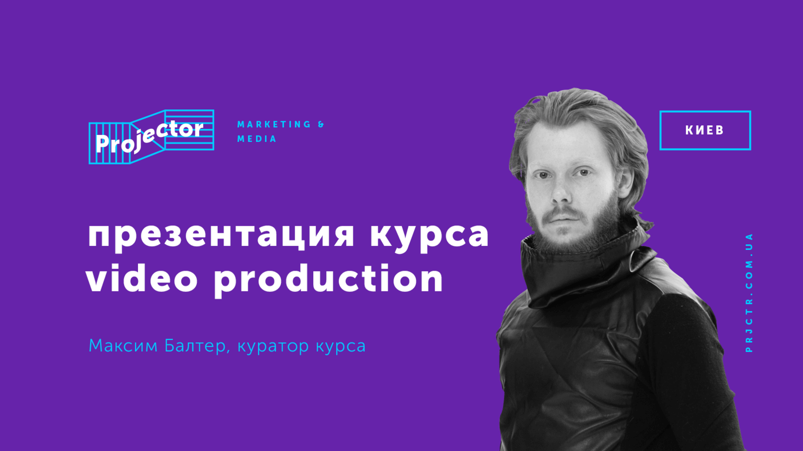 Презентация курса Video Production