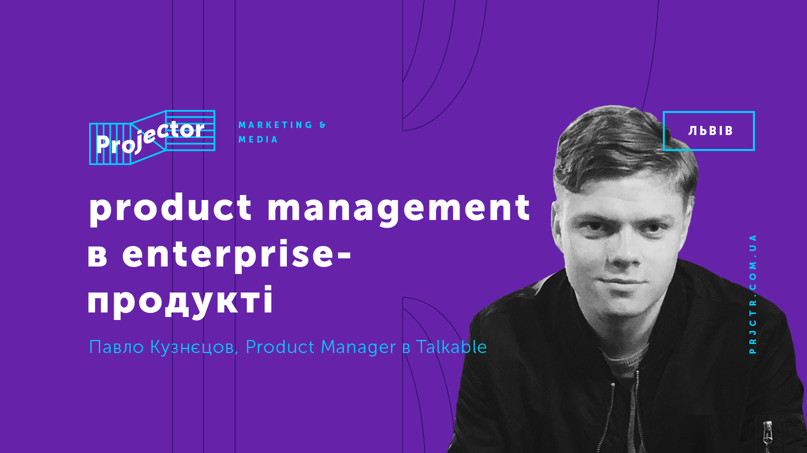 Product Management в Enterprise-продукті