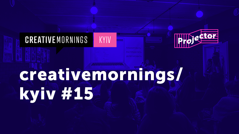 Creativemornings / Kyiv #15